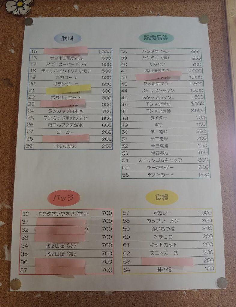 値段の一覧表