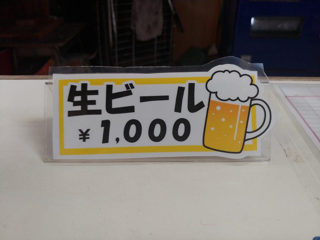 こんなものまであります!生ビール♪